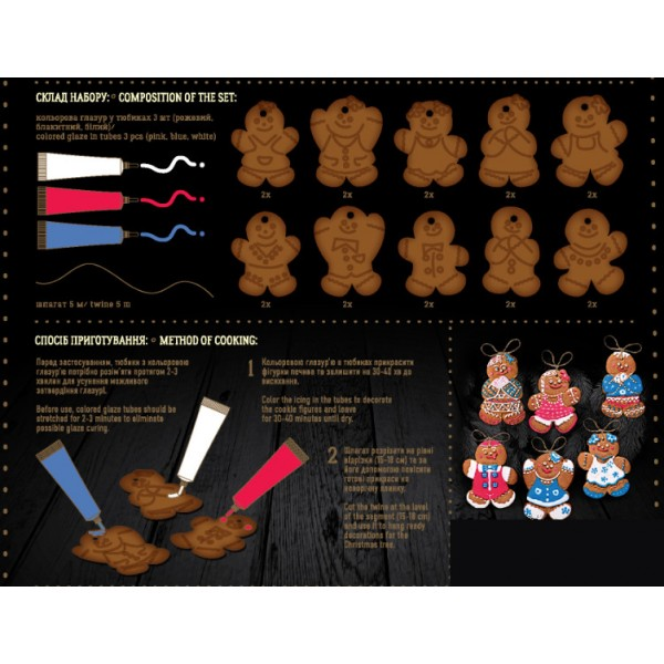 №31 Selection of gingerbreads Santa's Helpers 575g